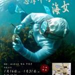 伊勢志摩サミット開催記念企画展「志摩半島の海女」(志摩市歴史民俗資料館)のポスター