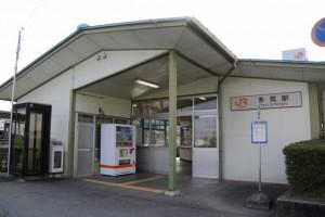 JR 多気駅