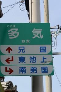 JR 多気駅駅前付近の案内板「ここは 多気 たき」