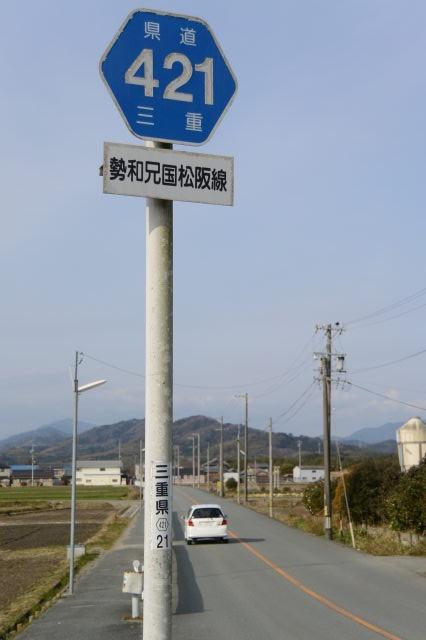 県道421号(勢和兄国松阪線)