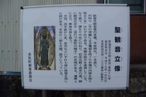 聖観音立像の説明板(歓喜寺