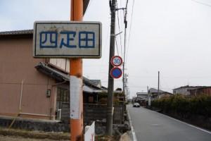 「四疋田」の地名板