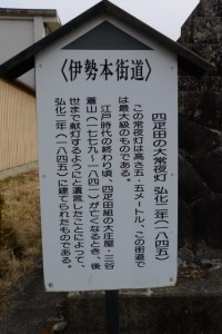 四疋田の大常夜灯の説明板:伊勢本街道 (4)相可-B 36