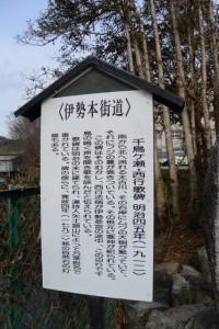 千鳥橋付近の説明板:伊勢本街道 (4)相可-B 32