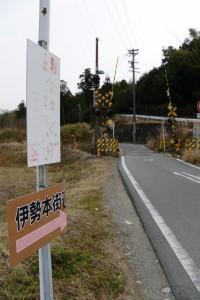 「伊勢本街道」の案内板(JR紀勢本線 黒田山踏切付近)