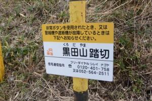 JR紀勢本線 黒田山踏切