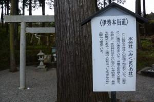 水分社(水分神社)の説明板、伊勢本街道