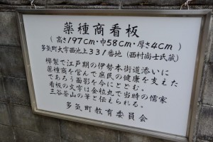 薬種商看板の説明板、伊勢本街道