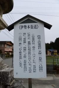 西池上の常夜灯の説明板:伊勢本街道 (3)池上 18