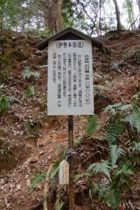 切り通し:伊勢本街道 (2)土羽茶屋 13