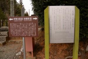 伊勢本街道(初瀬街道)の説明板と正念僧・人柱供養碑塚の説明板