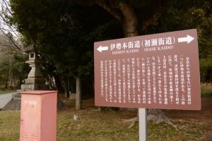 伊勢本街道(初瀬街道)の説明板(玉城町上田辺)