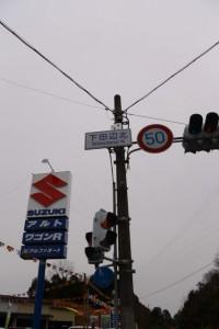 下田辺北交差点、伊勢本街道