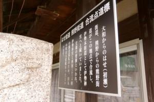 熊野街道と伊勢本街道の分岐の案内板