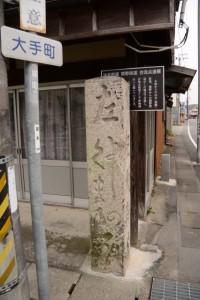 熊野街道との分岐道標:伊勢本街道 (1)城下町田丸 1