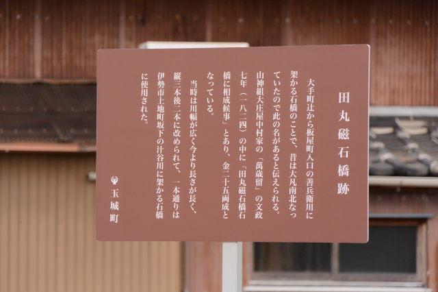 田丸磁石橋跡の説明板