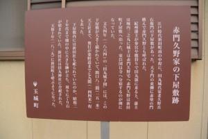 赤門久野家の下屋敷跡の説明板