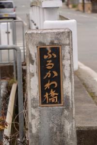 ふるかわ橋、伊勢本街道(参宮街道)