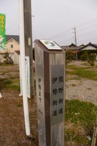 熊野街道 伊勢街道の道標、伊勢まで4km