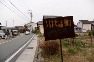 「川端町」の地名板
