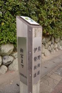 熊野街道 伊勢街道の道標、新宮まで166km