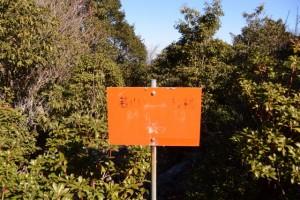 「若山2.4←→トンネル1.0」の道標