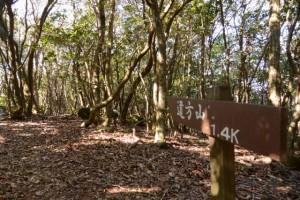 「道方山 1.4km」の道標