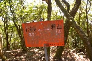 「トンネル2.0←→若山1.4」の道標