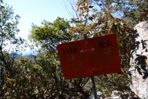 「トンネル2.8←→若山0.6」の道標