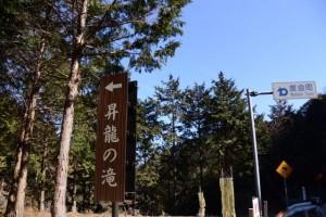 「←昇龍の滝」の案内板(野見坂隧道の北側)