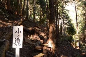 小ノ滝入口の案内板