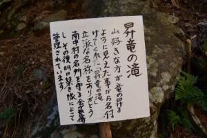 昇龍の滝の説明板