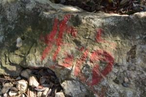 歩道と書かれた石