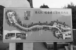 奥之院 塔婆建立番地案内図(金剛證寺)