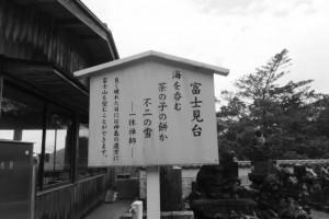 富士見台(金剛證寺 奥之院)