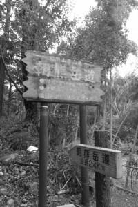 朝熊岳道(朝熊山登山道)の登り口、であいの広場付近