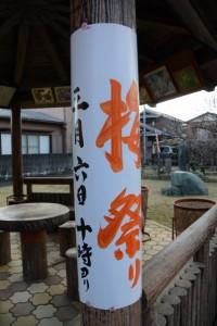 梅祭り(3月6日10時〜)のポスター(新開臥竜梅公園)