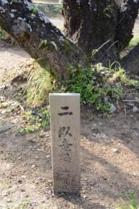 「二臥竜梅」の札(新開臥竜梅公園)