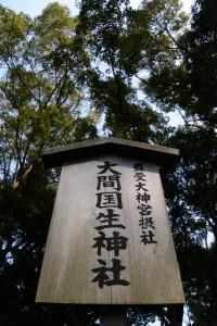 大間国生神社(豊受大神宮 摂社)