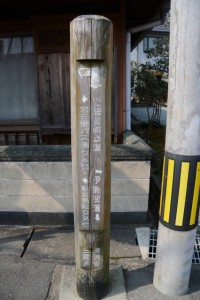 近畿自然歩道の道標「←離宮院趾0.2km」