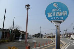 SANCO 宮川駅前 バスのりば