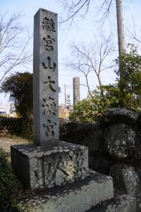 「離宮山大漁宮」の社号標(離宮院公園)