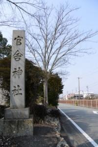 「官舎神社」の社号標(離宮院公園)