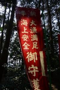 「大漁満足 海上安全 御守護」の奉納幟(官舎神社の参道にて)