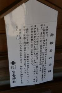 御船石の由緒(官舎神社)