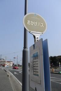 おかげバス JR宮川駅前 バスのりば
