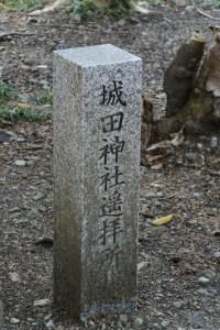 城田神社遥拝所