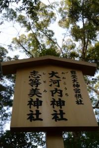 志等美神社、大河内神社(共に豊受大神宮 摂社)