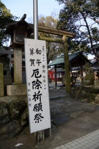 今社(伊勢市宮町)