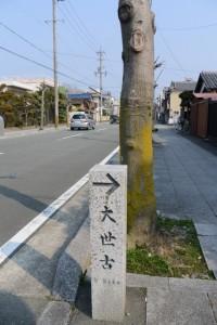 「→大世古」の道標